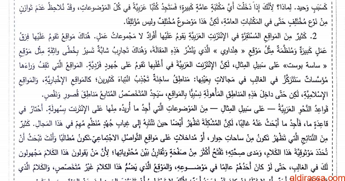 نموذج امتحان عربي نهاية الفصل الثالث للصف الثاني عشر متقدم وعام