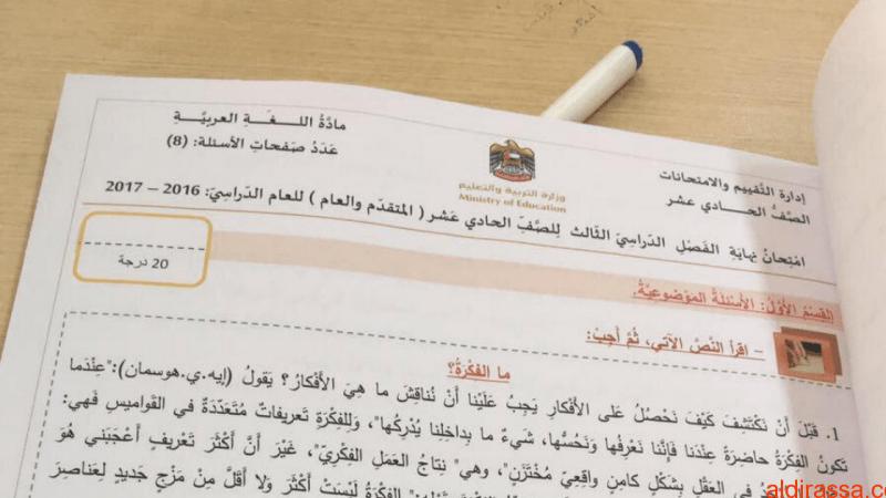 نموذج امتحان عربي نهاية الفصل الثالث للصف الحادي عشر متقدم وعام
