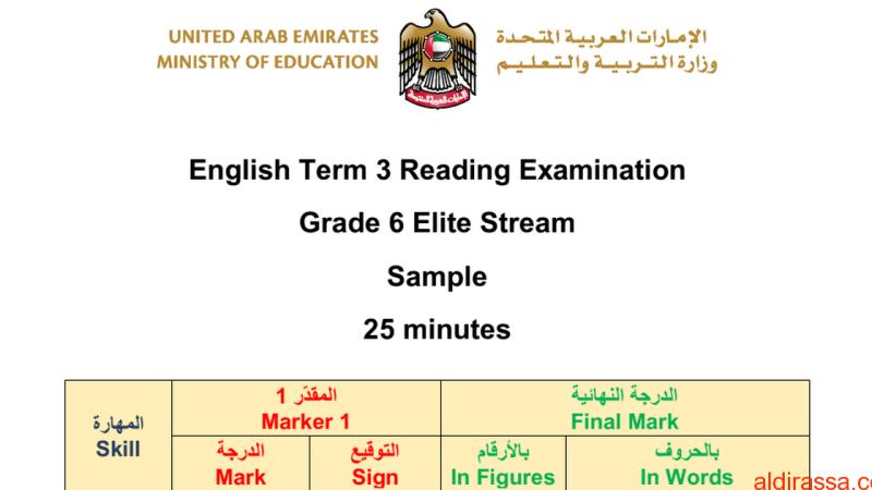 نموذج امتحان قراءة لغة انجليزية الصف السادس الفصل الثالث