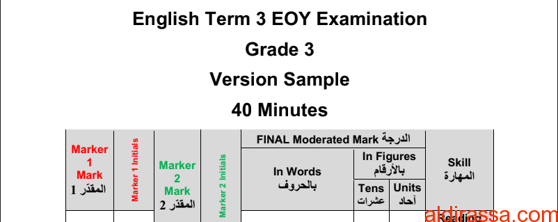 نموذج امتحان لغة إنجليزية الصف الثالث الفصل الثالث