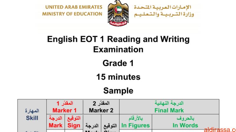 نموذج امتحان وزاري قراءة وكتابة لغة إنجليزية للصف الأول