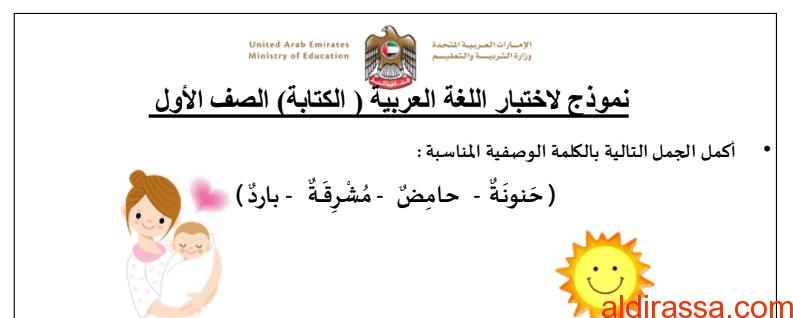 نموذج لاختبار كتابة لغة عربية الصف الاول الفصل الثالث
