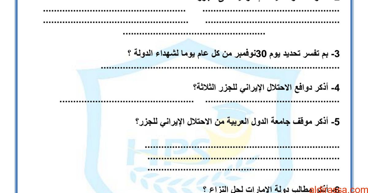 ورق عمل الجزر المحتلة مع الحل دراسات اجتماعية الصف الثامن الفصل الاول