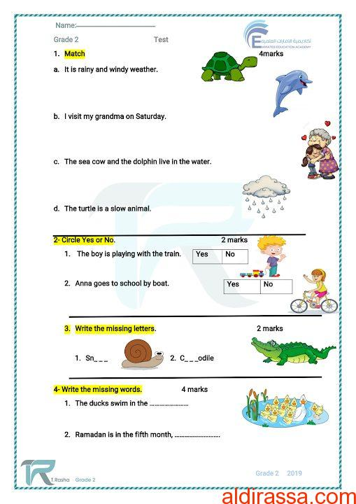 ورق عمل الوحدة الثامنة لغة إنجليزية الصف الثانى الفصل الثالث