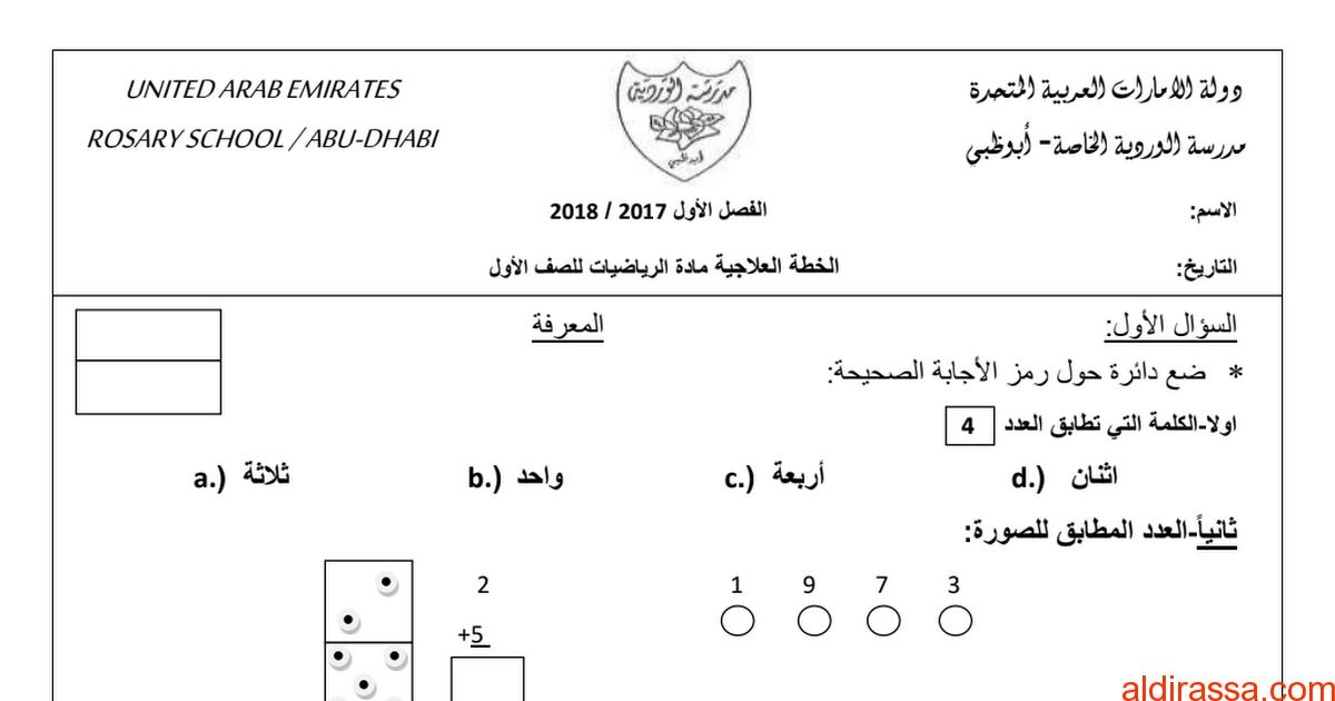 ورق عمل رياضيات الصف الاول الفصل الاول