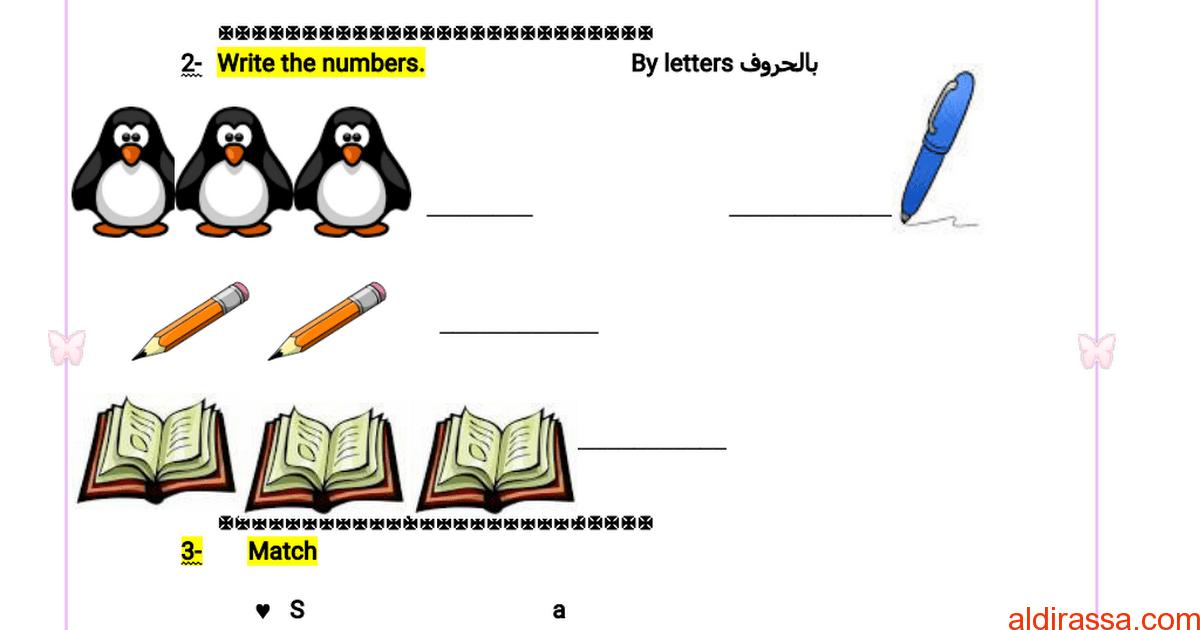 ورق عمل لغة إنجليزية الصف الاول الفصل الاول