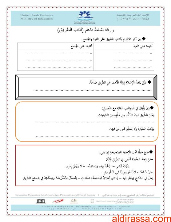 ورقة عمل آٓداب الطريق تربية إسلامية الصف الخامس الفصل الثالث