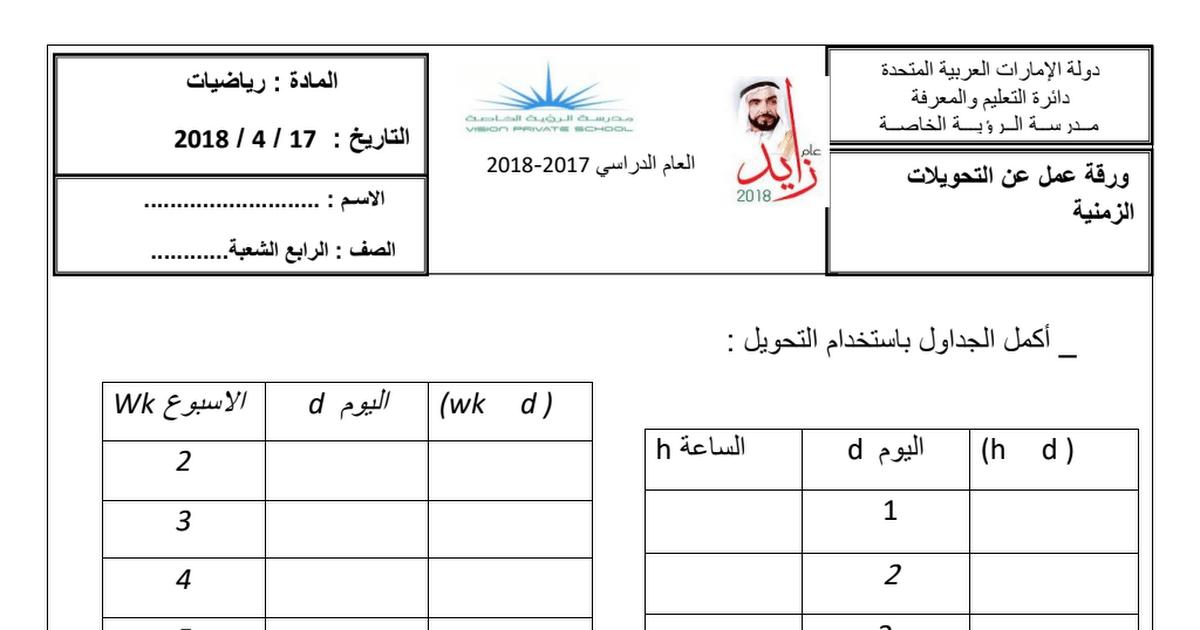 ورقة عمل التحويلات الزمنية الرياضيات المتكاملة للصف الرابع الفصل الثالث
