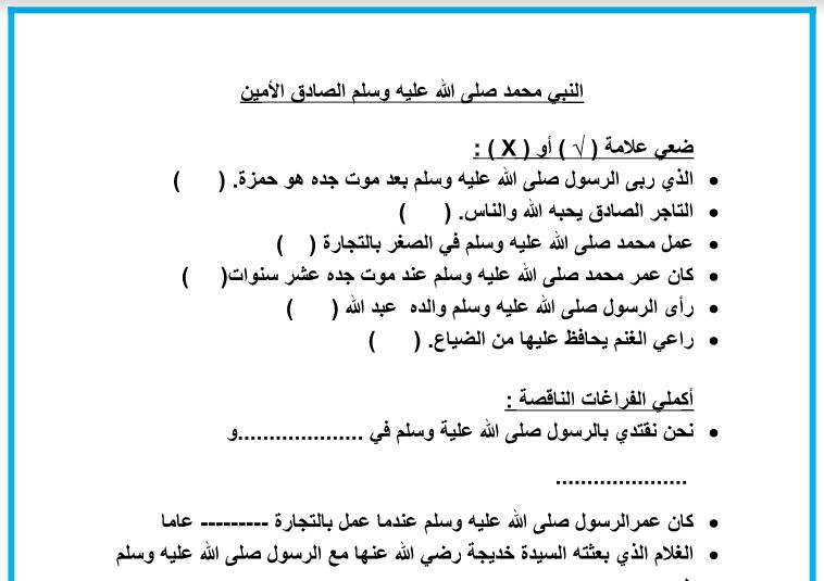 ورقة عمل الصادق الأمين عربي للصف السابع الفصل الثاني