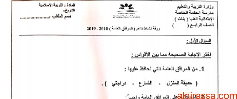ورقة عمل المرافق العامة تربية إسلامية الصف الرابع الفصل الثالث