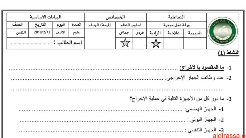 ورقة عمل جهاز الإخراج علوم الصف الثامن