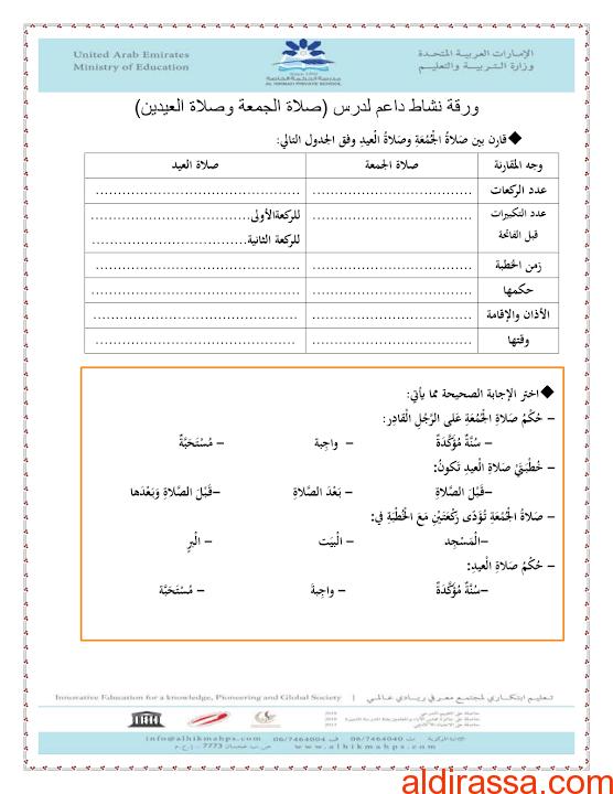 ورقة عمل صلاة الجمعة تربية إسلامية الصف الخامس الفصل الثالث