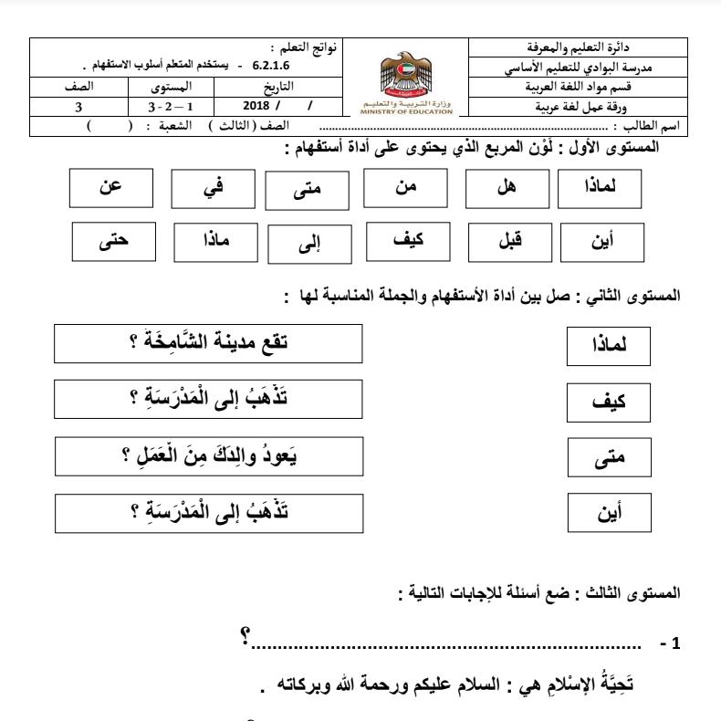 ورقة عمل لغه عربيه الصف الثالث 2017-2018