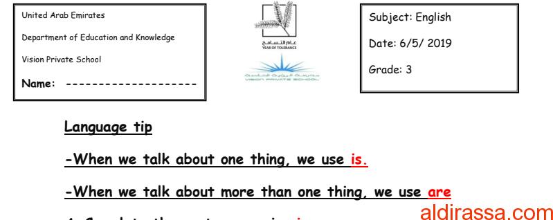 ورقة عمل is – are لغة إنجليزية الصف الثالث الفصل الثالث