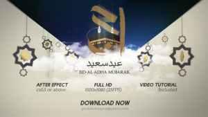 Eid - AL - Adha