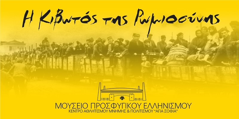 Κυριάκος Χήνας: Για το μουσείο προσφυγικού Ελληνισμού