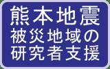 熊本地震被災地域の研究者支援