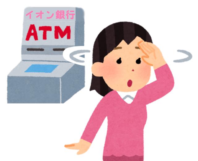 イオン銀行