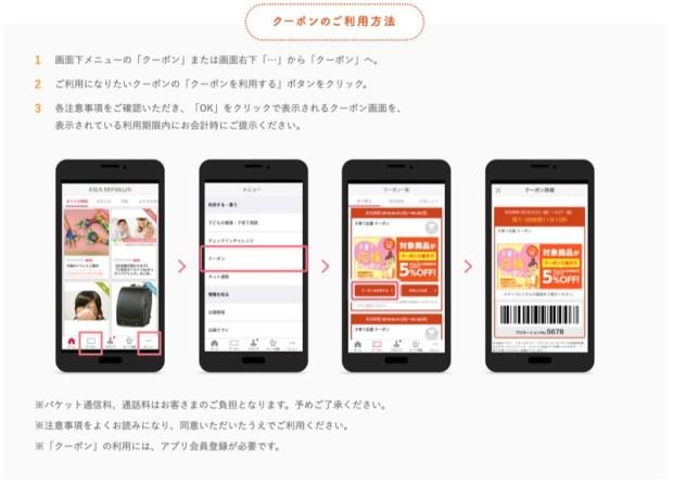 キッズリパブリック アプリ
