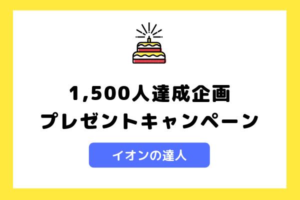 1,500人達成企画 プレゼントキャンペーン.png