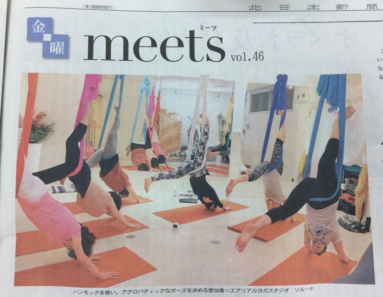 エアリアルヨガ,空中ヨガ,富山県,ヨガ,取材,北日本新聞,金曜meets,aerialyoga,yoga