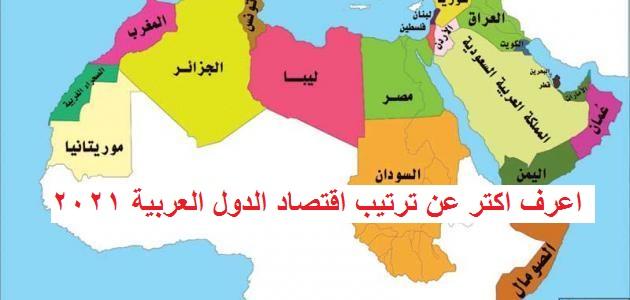 اعرف اكتر عن ترتيب اقتصاد الدول العربية 2021
