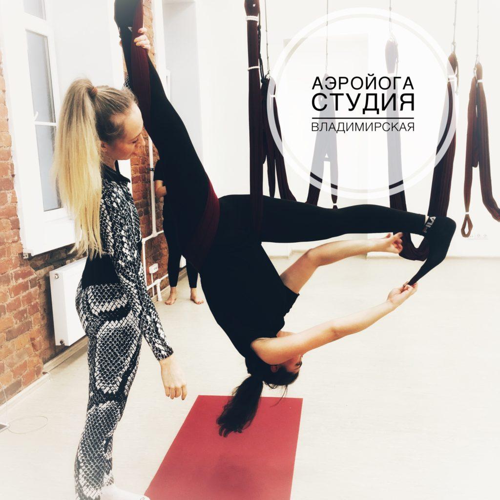 Воздушная гимнастика на полотнах