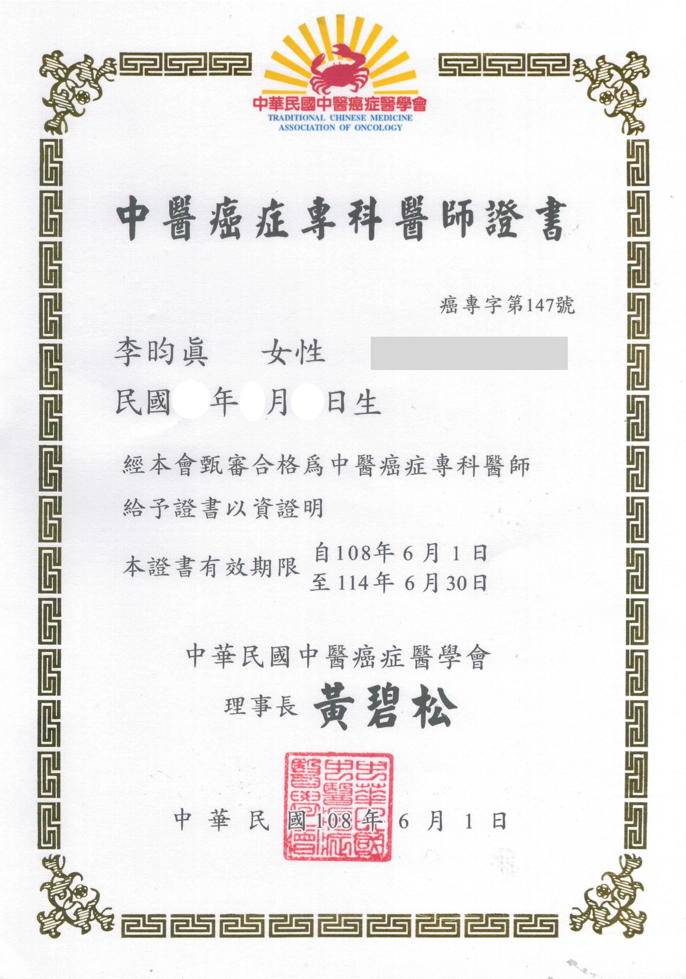 中醫癌症專科醫師證書