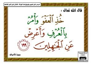 akhlaq0028-300x212 خذ العفو وأمر بالعرف وأعرض عن الجاهلين المزيد