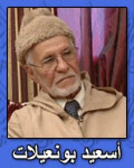 1_522993_1_3 المقاوم محمد أجار المعروف بسعيد بونعيلات  في ذمة الله Actualités