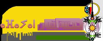 afayan2 محضر إجتماع يوم 07 أكتوبر 2018 الجمعية