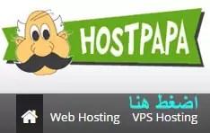 شرح مصور شراء في بي اس هوست بابا HostPapa vps