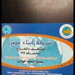 شركة ابناء مصر لتوظيف الكوادر البشرية للخارج