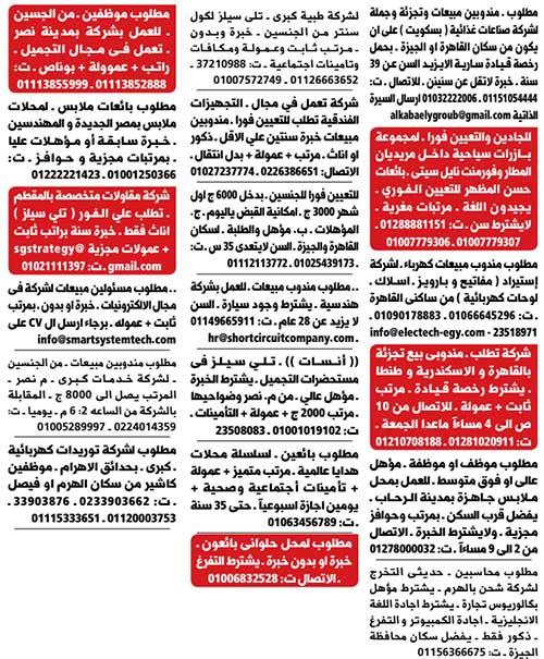 Image result for وظائف القوى العاملة اليوم الجمعة 21\9\2018