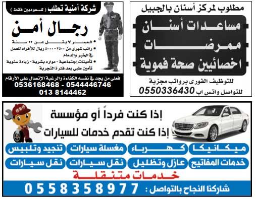 """وظائف السعودية :وظائف جريدة الوسيلة """"الدمام والاحساء"""" العدد الاسبوعى السبت الموافق 13-10-2018 للسعوديين والمقيمين"""