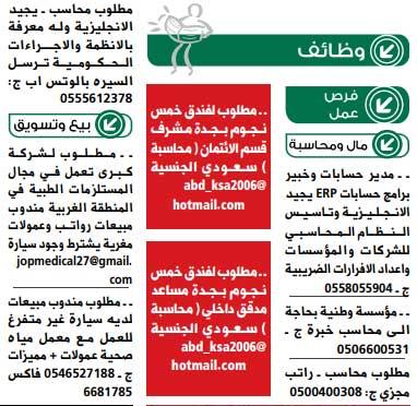 """وظائف السعودية :وظائف جريدة الوسيلة """"جدة وعسير ومكة المكرمة"""" العدد الاسبوعى السبت الموافق 13-10-2018 للسعوديين والمقيمين"""