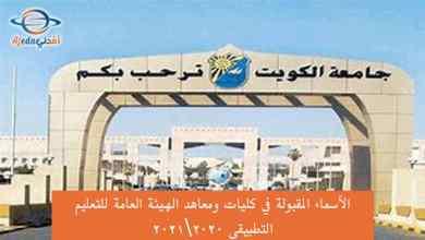 Photo of موعد التقديم للبعثات الداخلية والخارجية