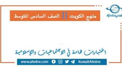 Photo of اجتماعيات وإسلامية واختبارات للفصل الأول – سادس