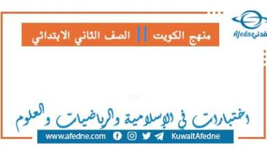 Photo of اختبارات هامة في الإسلامية والرياضيات والعلوم للثاني 2021