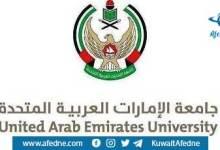 Photo of منحة دراسية ممولة بالكامل للدراسات العليا في الإمارات العربية المتحدة