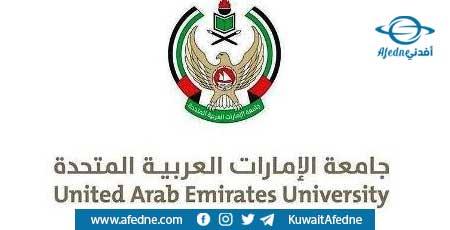 منحة دراسية إلى الإمارات لجميع الاختصاصات وبلا تكاليف