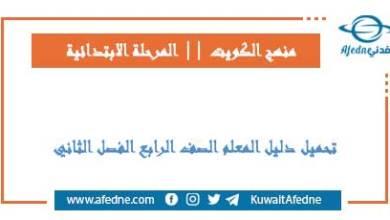 Photo of دليل المعلم للرابع وروابط تحميل الفصل الأول 2021