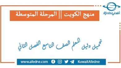 Photo of تحميل دليل المعلم الصف التاسع في العلوم والعربي 2021