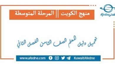 Photo of تحميل أدلة المعلم ثامن 2021 الجزء الثاني