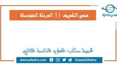 Photo of تحميل كتب العلوم لصفوف المرحلة المتوسطة 2021