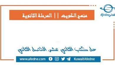 Photo of تحميل حل كتب ثاني عشر للفصل الثاني