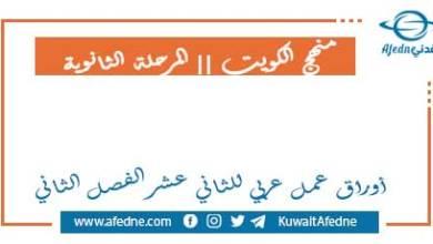 Photo of اختبارات عربي للثاني عشر فصل ثاني