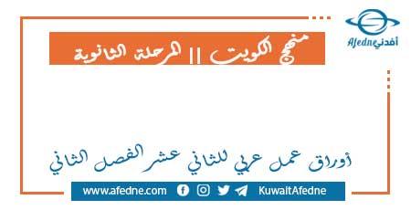 اختبارات عربي للثاني عشر فصل ثاني