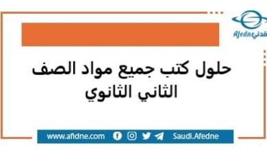 Photo of حلول كتب جميع مواد الصف الثاني الثانوي