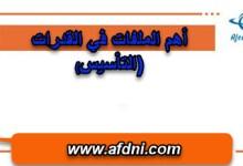 Photo of أهم الملفات للقدرات (التأسيس).